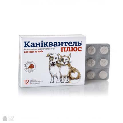 таблетки от глистов для кошек и собак Каниквантель плюс