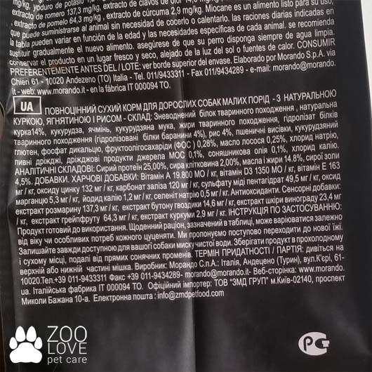 Состав корма Morando Miocane для взрослых собак малых пород с ягненком и рисом