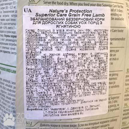 Состав сухого корма для собак Nature's Protection Superior Care Grain Free Lamb (по-украински)