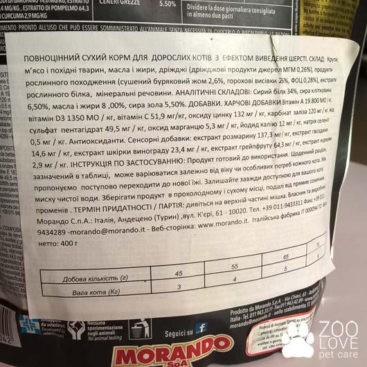 Состав корма Morando Міогатто для выведения шерсти