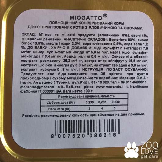 Фото состава корма Morando Miogatto для стерилизованных кошек с говядиной и овощами