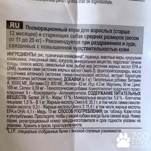 Состав корма Royal Canin MEDIUM DERMACOMFORT на упаковке