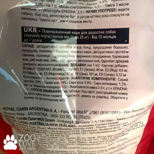 Состав сухого корма для собак средних пород Royal Canin MEDIUM ADULT