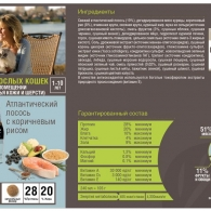Pronature Holistic Adult Atlantic Salmon & Brown Rice , холистик корм для котов всех пород